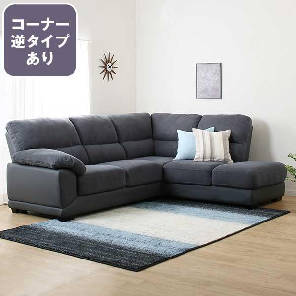 コーナーソファ(ウォール2 GY) ニトリ 【配送員設置】 【5年保証】