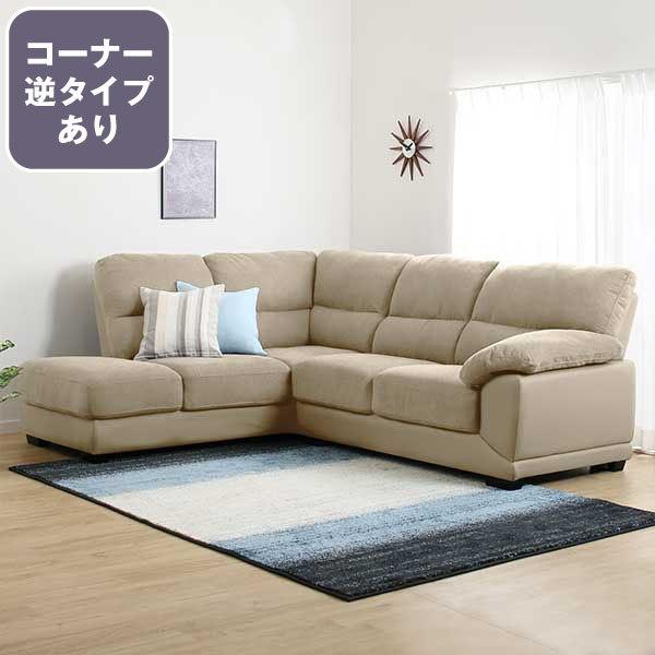コーナーソファ(ウォール2 LC BE) ニトリ 【配送員設置】 【5年保証】