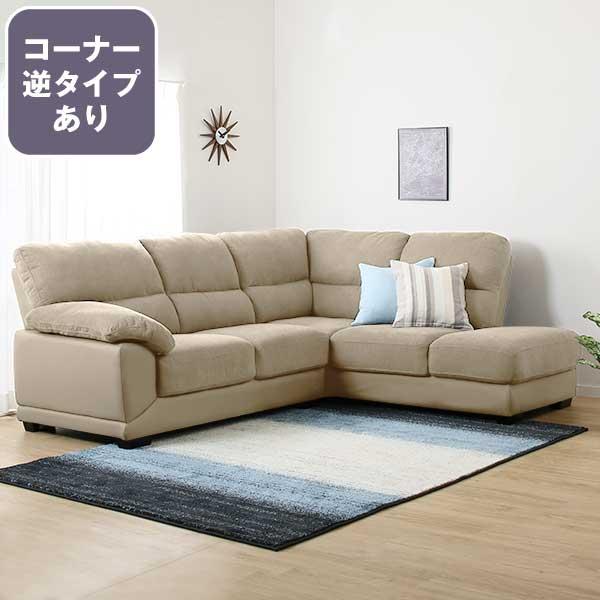コーナーソファ(ウォール2 BE) ニトリ 【配送員設置】 【5年保証】