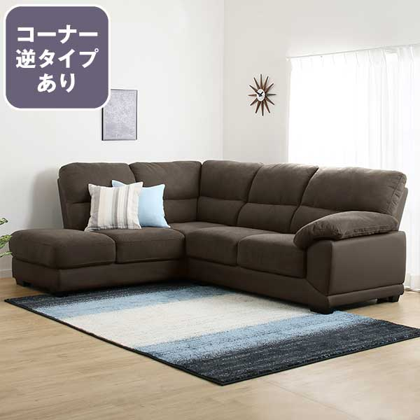 コーナーソファ(ウォール2 LC DBR) ニトリ 【配送員設置】 【5年保証】