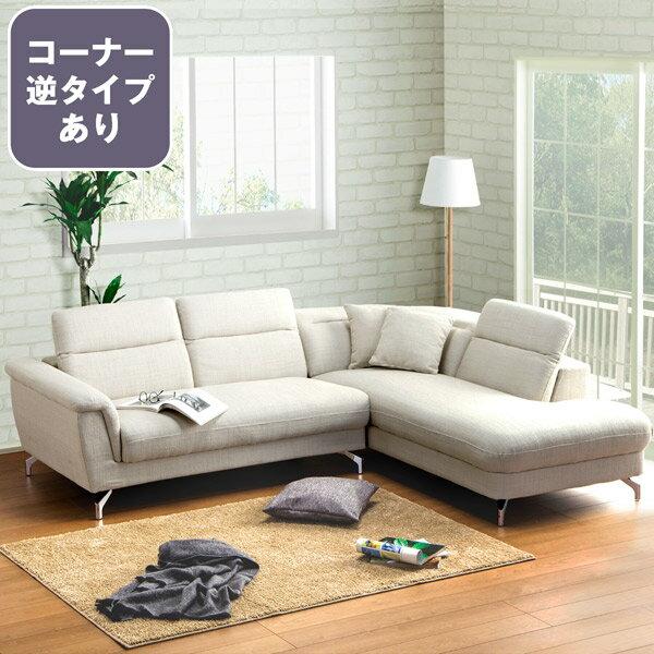 コーナーソファ(カエルム BE) ニトリ 【配送員設置】 【5年保証】
