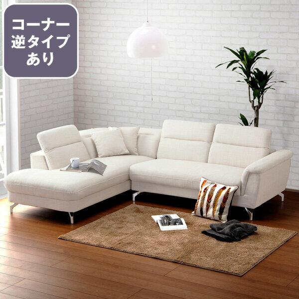 コーナーソファ(カエルム LC BE) ニトリ 【配送員設置】 【5年保証】