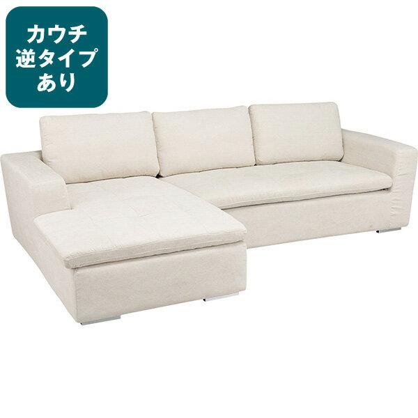 カウチソファ(ダブルライン3RC布IV) ニトリ 【配送員設置】 【5年保証】