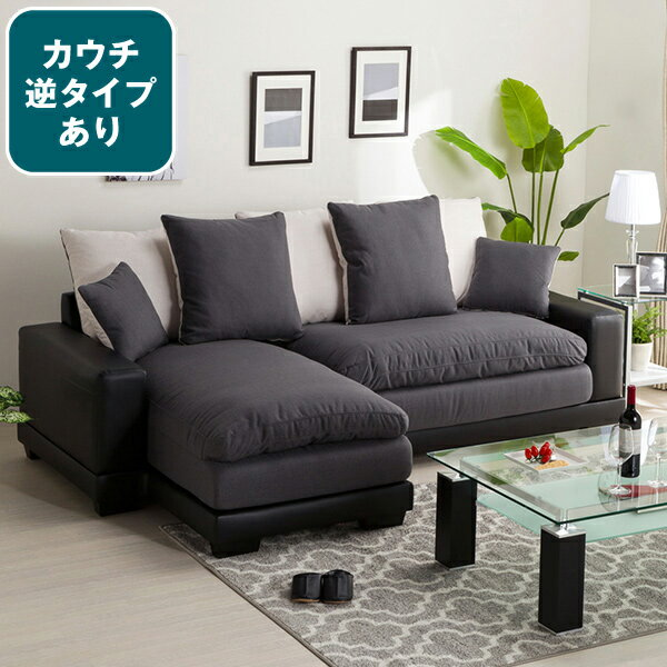 カウチソファ(キングダム3KD) ニトリ 【配送員設置】 【5年保証】
