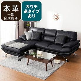 カウチソファ(ロゾ4LC BK 本革) ニトリ 【配送員設置】 【5年保証】