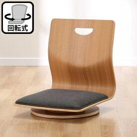 回転式座卓チェア(コラン カイテン LBR) ニトリ 【玄関先迄納品】 【1年保証】 〔合計金額11000円以上送料無料対象商品〕 椅子 和座椅子 座いす