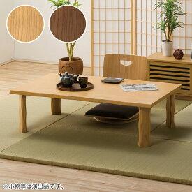 座卓(ナギC 120) ニトリ 【玄関先迄納品】 【1年保証】