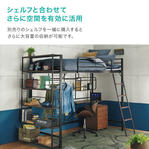 ロフトベッド(アルルN)ニトリ【配送員設置】【5年保証】