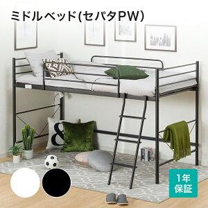 ベッド パイプベッド ロフトベッド シングル ハイタイプ 階段 子供ミドルベッド(セパタPW) ホワイト ブラック シンプル 一人暮らし 新生活 ハイベッド 階段付き おしゃれ フレームのみ スチ