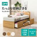 [幅98cm]ベッド 収納付きベッド シングル 収納 シングルベッドフレーム(ジオ チェスト40T) シンプル ベーシック 無地 …