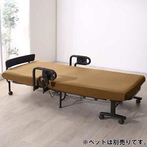[幅90cm] マットカバー(AX-BZ730 マットカバーlb) 電動 ベッド シングル リクライニングベッド 介護ベッ 【玄関先迄納品】 【1年保証】