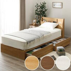 [幅97cm] シングルベッドフレーム(アザン3 アサヒキ25) シングル ベッド ベッドフレーム 収納付きベッド ニトリ 【配送員設置】 【5年保証】