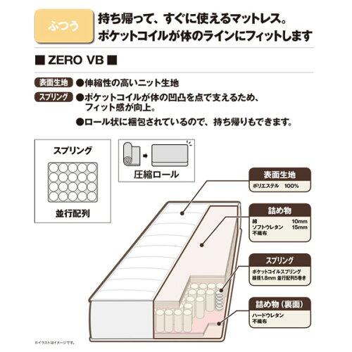 セミダブルマットレス(ZEROVB)ニトリ【玄関先迄納品】【5年保証】