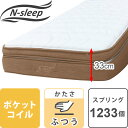 [厚さ33cm]セミダブルマットレス (Nスリープ L2-02KF VH) セミダブル マットレス 寝具 快適 ポケットコイル ニトリ …