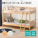 2段ベッド(ドール スノコCZ) ニトリ 【配送員設置】 【5年保証】