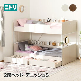 2段ベッド(デニッシュS) ニトリ 【配送員設置】 【5年保証】
