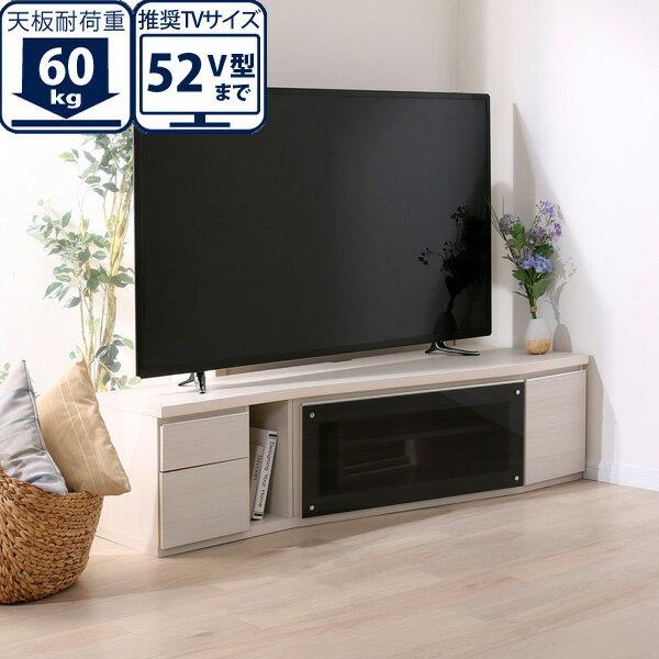 コーナーテレビボード(セラ 150WW ミギ) 【配送員設置】 【5年保証】