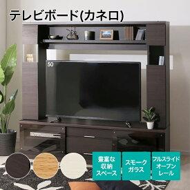 テレビボード(カネロ 170セット) ニトリ 【完成品・配送員設置】 【5年保証】