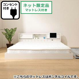 フラップ扉式フロアベッドセット(S WH ボンネルコイル) ニトリ 【配送員設置】 【5保証】