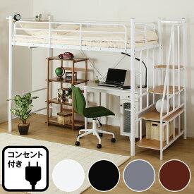 スペースを有効活用 お部屋やお好みに合わせて使える高さ2段階式ロフトベッド ニトリ【配送員設置】【5年保証】