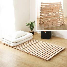2つ折りすのこベッド(D) ニトリ 【玄関先迄納品】 【1年保証】