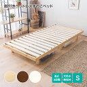 ベッド すのこベッド シングル 収納 高さ 調整 脚付きヘッドレスすのこベッド木 シンプル ベーシック 無地 北欧 ホワ…