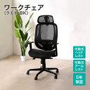 デスクチェア ワークチェア デスクチェア チェア オフィスチェア 椅子 疲れにくい 腰痛 メッシュ リクライニングワー…