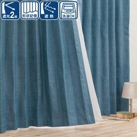 (1枚入り)遮光2級・遮熱カーテン(ウィーク2 100X110X1) ニトリ 【玄関先迄納品】 〔合計金額7560円以上送料無料対象商品〕