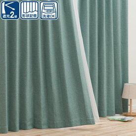 (1枚入り)遮光2級カーテン(クロップ ターコイズブルー 150X178X1) ニトリ 【玄関先迄納品】 〔合計金額7560円以上送料無料対象商品〕