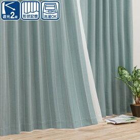 遮光2級カーテン(スロウ ターコイズブルー 100X135X2) ニトリ 【玄関先迄納品】 〔合計金額7560円以上送料無料対象商品〕