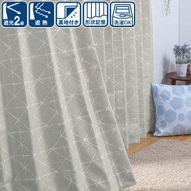 (1枚入り)裏地付き遮光2級・遮熱ドレープカーテン(クロス アイボリー 100X140X1) ニトリ 【玄関先迄納品】 〔合計金額7560円以上送料無料対象商品〕