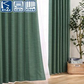 (1枚入り)遮光2級カーテン(マカロンGR 100X140X1) ニトリ 【玄関先迄納品】 〔合計金額7700円以上送料無料対象商品〕
