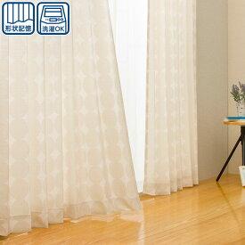 (1枚入り)既製カーテン(ホルム 100X200X1) ニトリ 【玄関先迄納品】 〔合計金額7560円以上送料無料対象商品〕