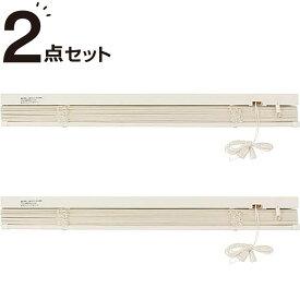 ブラインド 2本セット(リンクス3 IV 165X138) ニトリ 【玄関先迄納品】