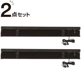 木目ブラインド 2本セット(リンクス3 DBR 165X138) ニトリ 【玄関先迄納品】