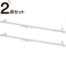 伸縮式 カーテンレール 2本セット(フラン WH 3M/S) ニトリ 【玄関先迄納品】
