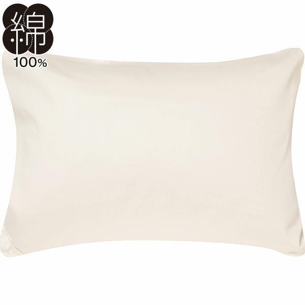 枕カバー 標準サイズ(パレット3IV) ニトリ 【玄関先迄納品】