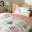 ふとん・ベッド共用 カバーリング3点セット シングル(ツインリーフRO) ニトリ 【玄関先迄納品】