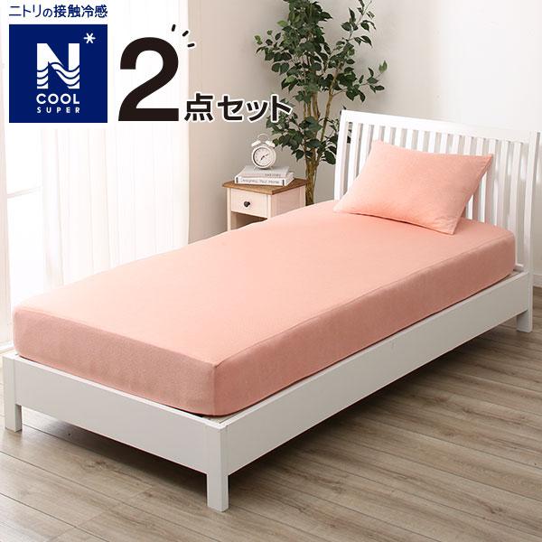 ベッド用カバー2点セット(NクールSP H PC S) ニトリ 【玄関先迄納品】