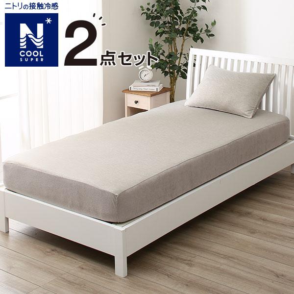 ベッド用カバー2点セット(NクールSP H MO S) ニトリ 【玄関先迄納品】