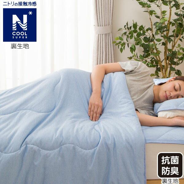 肌ふとん シングル(NクールSP H BL S) ニトリ 【玄関先迄納品】7543096