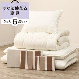 すぐに使える寝具6点セット 布団セット シングル(ストライプ qN BE/ST S) ニトリ 【玄関先迄納品】 〔合計金額7560円以上送料無料対象商品〕