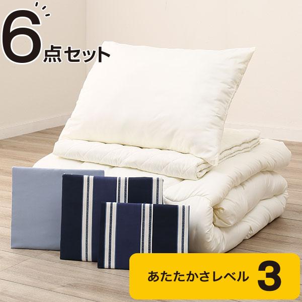 ベッド用寝具6点セット 布団セット シングル(ストライプ NV/ST S) ニトリ 【玄関先迄納品】