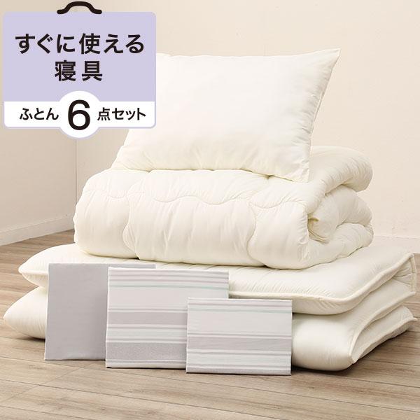 すぐに使える寝具6点セット セミダブル(ボーダー GR/BD SD) ニトリ 【送料無料・玄関先迄納品】 【1年保証】
