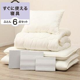 すぐに使える寝具6点セット 布団セット セミダブル(ボーダー GR/BD SD) ニトリ 【送料無料・玄関先迄納品】 【1年保証】