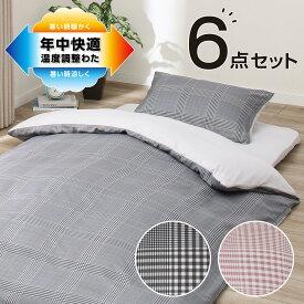 温度調整寝具6点セット 布団セット シングル(S) ニトリ 【送料無料・玄関先迄納品】