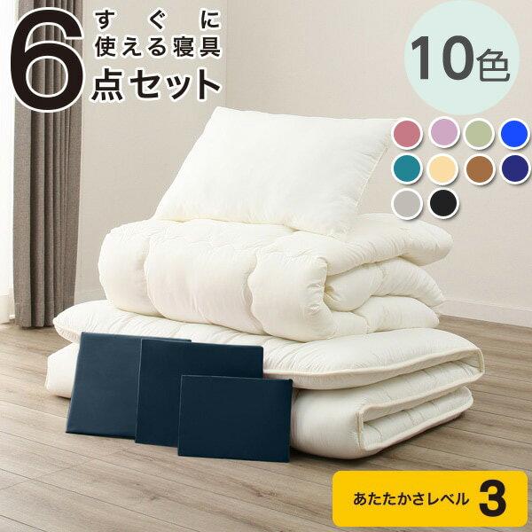 すぐに使える寝具6点セット(シングル N2 NV S) ニトリ 【玄関先迄納品】