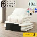 すぐに使える寝具6点セット(シングル N2 BK S) ニトリ 【玄関先迄納品】