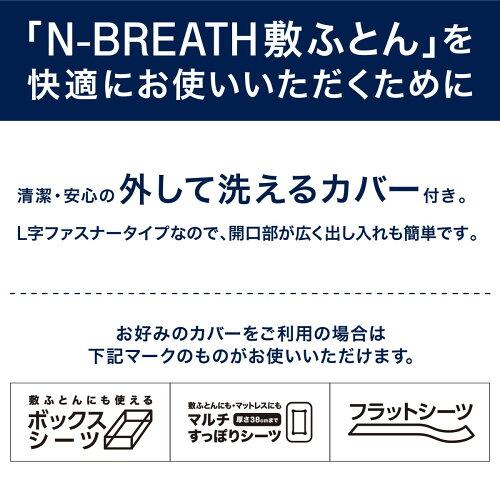 高通気敷布団シングル(N-BREATHS)ニトリ【玄関先迄納品】【1年保証】