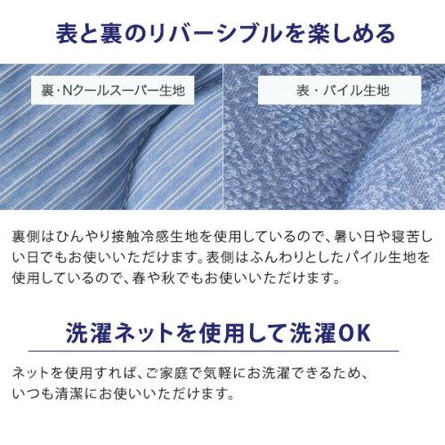 肌布団シングル(NクールSPq-oS)ニトリ【玄関先迄納品】【1年保証】